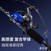 輪槍柄直柄紡車輪釣魚竿組合套裝海竿黑魚竿馬口竿 BF4349【旅行者】