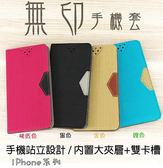 【無印系列~隱扣側翻皮套】APPLE iPhone 7 Plus i7 iP7 5.5吋 掀蓋皮套 手機套 書本套 保護殼 可站立