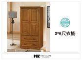 【MK億騰傢俱】AS219-02 樟木色雕花3*6尺衣櫥