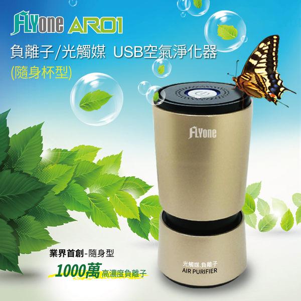 FLYone AR01負離子/光觸媒 USB空氣淨化器空氣清淨機(隨身杯型) 【FLYone泓愷】