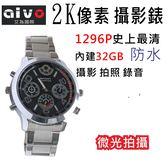 【aivo】超高清 UHD2K 1296P 針孔攝影手錶 針孔攝影機 迷你攝影機  密錄手錶
