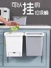 廚房掛式垃圾桶家用壁掛創意北歐臺面櫥柜門 全館免運