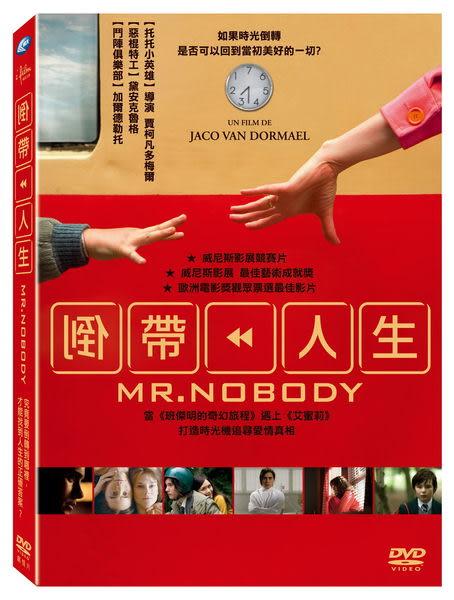 倒帶人生 DVD (音樂影片購)
