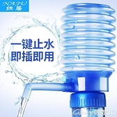 抽水器壓水器桶裝水手壓式礦泉水手動吸水器家用飲水機桶裝水自動抽水器【99免運】
