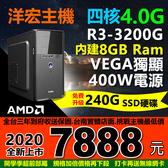 【7888元】全新AMD R3-3200G 4.0G四核內建8G高階獨顯手遊3D模擬器雙開可三年收送保打卡再送無線網卡