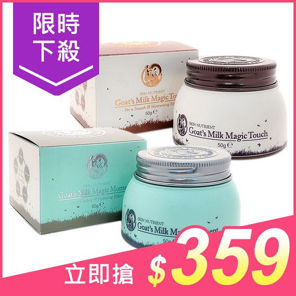 澳洲 Skin Nutrient 澳肌萊 山羊奶神奇爆奶霜/瞬間霜(50g) 款式可選【小三美日】原價$440