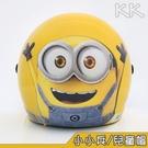 附鏡片 KK 兒童帽 小小兵 黃|23番 正版授權 3/4罩 半罩 小朋友 兒童安全帽