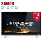 【SAMPO 聲寶】43型新轟天雷 LED液晶顯示器EM-43KT18A(含運/不含安裝)