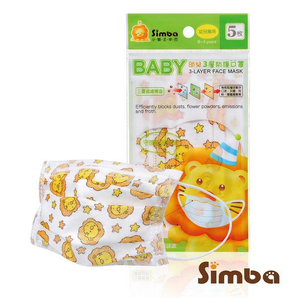 小獅王辛巴 幼兒3層防護口罩(5枚)
