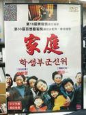 挖寶二手片-Y59-146-正版DVD-韓片【家庭】-第18屆青龍獎最佳編劇