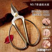 剪刀家用不銹鋼小號剪子