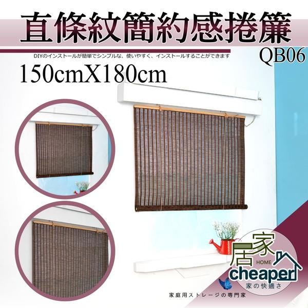 【居家cheaper】直條紋簡約感捲簾150X180CM(QB06)/羅馬簾/窗簾/衣架/收納箱/浴簾