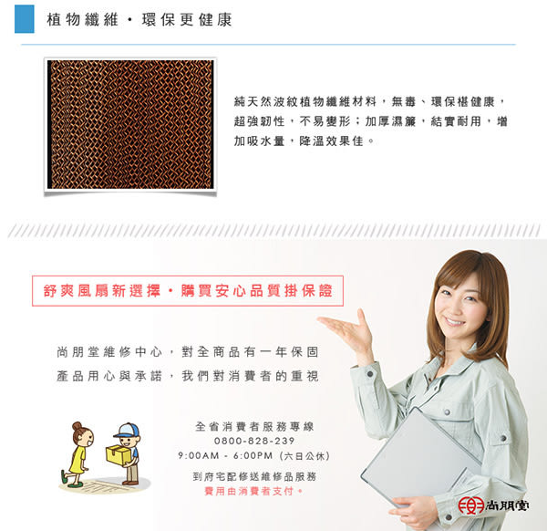 尚朋堂 40L水冷扇 SPY-E400