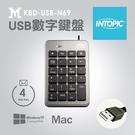 INTOPIC 廣鼎 KBD-USB-N...