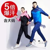 爆汗服套裝減重肥衣服出發汗熱服健身運動控降體重暴汗服套裝男女大尺碼XW(一件免運)