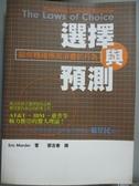 【書寶二手書T3/行銷_HCC】選擇與預測-如何精準預測消費_原價750元_鄒吉春