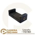 ◎相機專家◎ CameraPro 一字型手機夾 適用 1/4 螺紋 腳架 雲台 自拍桿 5.5吋以下手機
