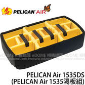 PELICAN Air 派力肯 (塘鵝) 1535 AIR DS 隔板組 (24期0利率 免運 總代理公司貨) 1535DS 適用 1535 系列氣密箱