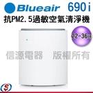 (可議價)瑞典Blueair 22-36坪 抗PM2.5過敏原經典i系列空氣清淨機 690i