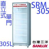 【SANYO三洋】305公升直立式冷藏展示櫃SRM-305