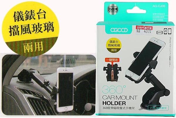 aGOOD AG-CJ06 自夾式 360度伸縮吸盤式手機架 手機 導航架 支架 儀錶板 擋風玻璃 兩用