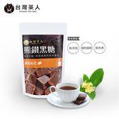 熊鑽黑糖 幽香桂花150g/袋