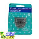 [東京直購] Panasonic 國際牌 松下 寵物電動剪毛器用刀頭 ER9302 相容:ER806/ER807/ER807P
