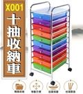 001-031--柚柚的店【十抽彩色收納車】移動置物架 帶輪臥室架 多功能層架