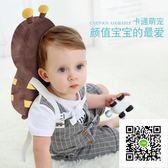 寶寶防摔頭部保護墊護頭枕嬰兒學步防摔護頭兒童學走路防摔帽防撞 歐歐流行館