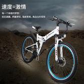 自行車 電動車折疊電動山地車48V鋰電單車助力電動自行車26寸成人電瓶車JD BBJH
