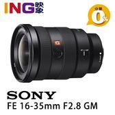 【現貨】SONY FE 16-35mm F2.8 GM 索尼公司貨 全片幅 E接環 廣角變焦鏡頭