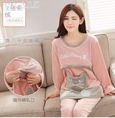 哺乳睡衣 加厚法蘭絨月子服哺乳產後珊瑚絨天喂奶家居孕婦睡衣套裝「Chic七色堇」