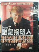 影音專賣店-R29-正版DVD-歐美影集【誰是接班人 第5季/第五季 全8碟】-(直購價)