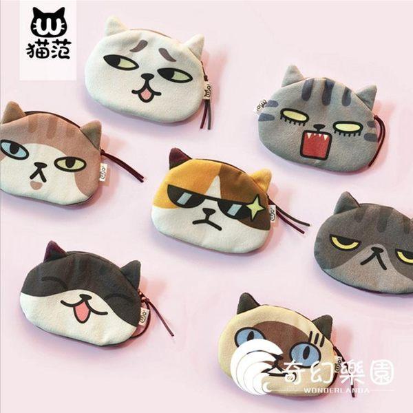 零錢包-貓零錢包喵星人貓咪小手包硬幣包卡通小錢包-奇幻樂園