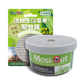MOSI-OUT法柏天然草本驅蚊罐 ◆86小舖 ◆