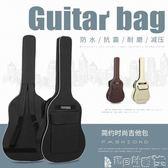 木吉他袋 吉他包41寸40寸38寸加厚後背民謠木吉他包39寸吉它琴包袋防水JD 寶貝計畫