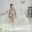 【小日常寢居】清新素色100%防水防蹣《清澈白》6尺雙人加大床包被套四件組(台灣製)