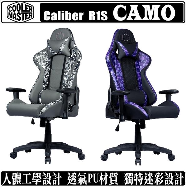 [地瓜球@] Cooler Master Caliber R1S CAMO 電競椅 電腦椅