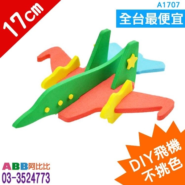 A1707_DIY_EVA飛機_款式隨機#DIY教具美勞勞作拼圖積木黏土樂器手偶字卡大撲克牌