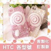 HTC Desire19+ U19e U12 Life U12+ Desire12+ U11 EYEs U11+ UUltra 手機殼 水鑽殼 客製化 訂做 滿鑽棒棒糖
