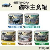 *WANG*【12罐組】德國TUNDRA《貓咪主食罐頭》多種口味 200g/罐