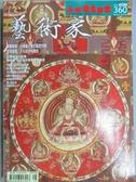 【書寶二手書T9/雜誌期刊_MLI】藝術家_360期_台灣當代青年藝術市場專輯