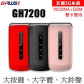 全配 G-Plus GH7200 相機版 200萬畫素 折疊式手機 全新空機
