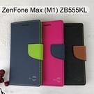 【My Style】撞色皮套 ASUS ZenFone Max (M1) ZB555KL (5.5吋)