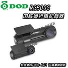 【愛車族】DOD RC800S 1080p GPS 口紅姬行車紀錄器+32G 記憶卡 加送好禮 三年保固