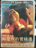 影音專賣店-P07-165-正版DVD*電影【妳是我的蕾絲邊】-女同志名片