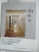 【書寶二手書T5/一般小說_AZN】等候室_鄒永珊