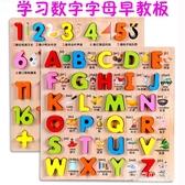 兒童早教數學數字母手抓板拼板木質拼圖 1-2-3歲寶寶認知益智玩具 【東京衣秀】