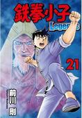 鐵拳小子 Legends21