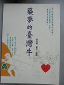 【書寶二手書T8/社會_JEY】築夢的臺灣牛_游光隸